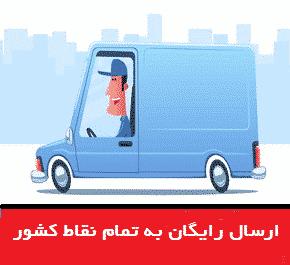 ارسال رایگان به سراسر ایران