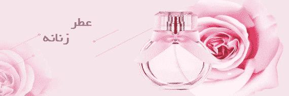 مجموعه عطر وادکلن زنانه