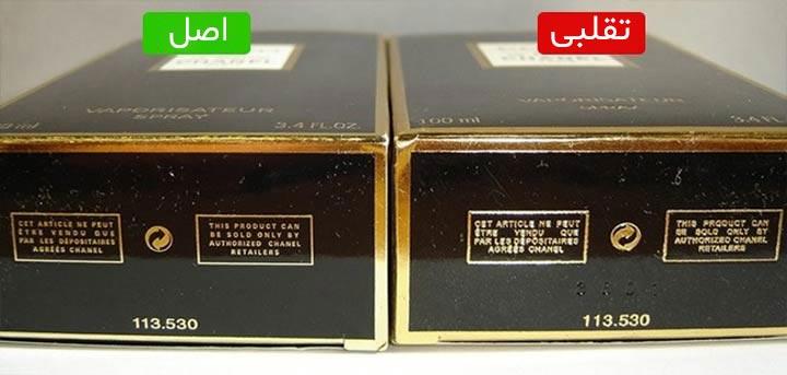 04 1 1 - ۹ روش تشخیص عطر تقلبی از عطر اصلی