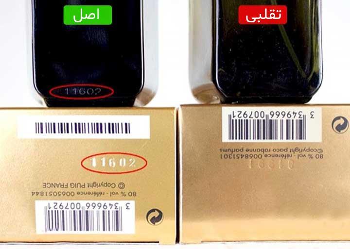 08 1 - ۹ روش تشخیص عطر تقلبی از عطر اصلی