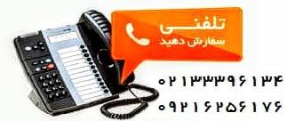 تلفن: 02133396134